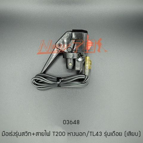 03648 มือเร่งรุ่นสวิท+สายไฟ T200 หางนอก/TL43 รุ่นเดือย (เสียบ)