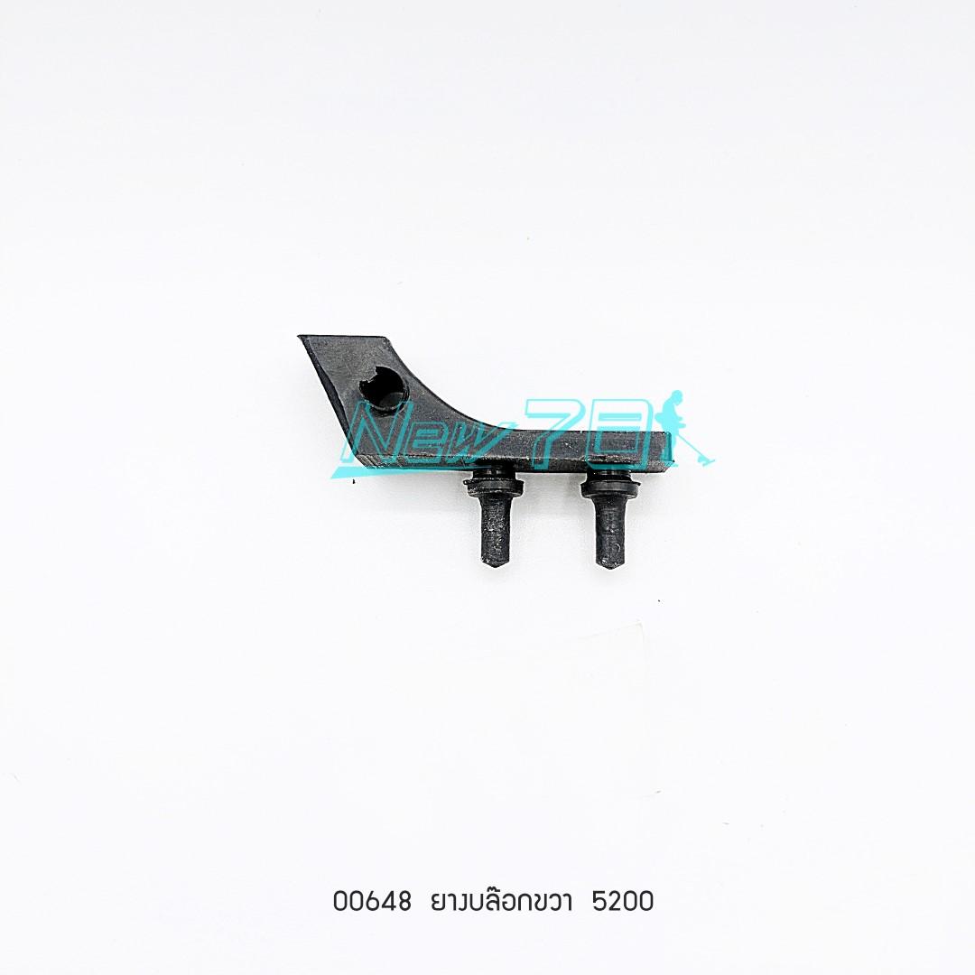00648 ยางบล๊อกขวา 5200-A025