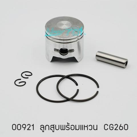00921 ลูกสูบพร้อมแหวน CG260