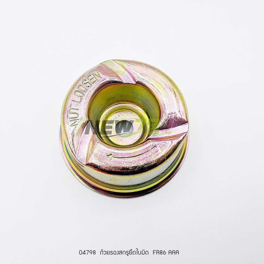 04798 ถ้วยรองสกรูยึดใบมีด FR86 AAA