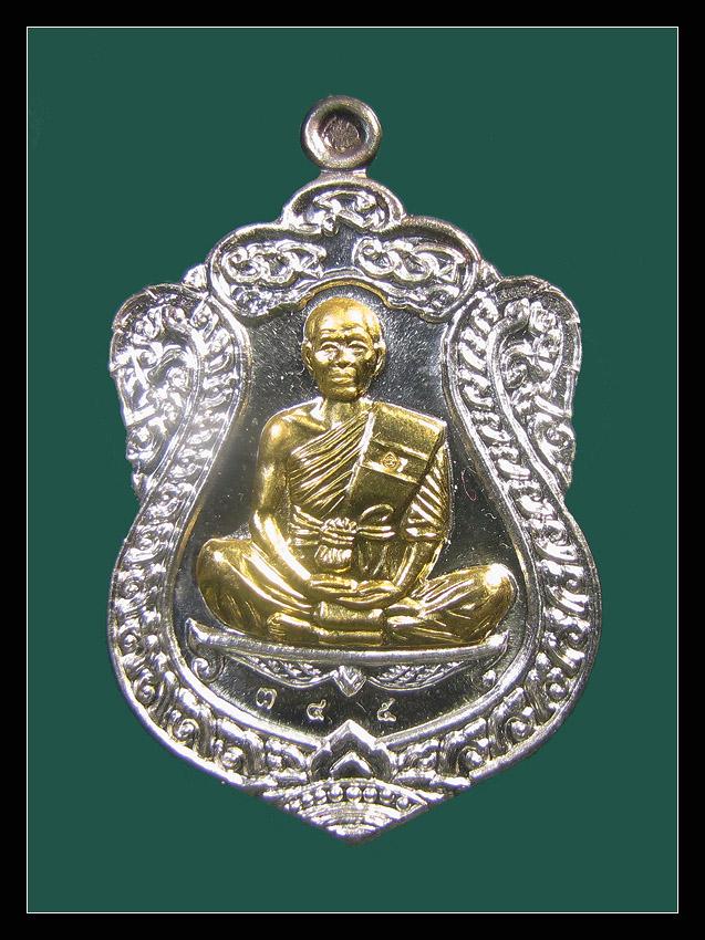 เหรียญ หลวงพ่อคูณ รุ่น เสมาวัดปรก2 เนื้อเงินหน้ากากทองคำ No.345 เลขเรียง กล่องเดิม
