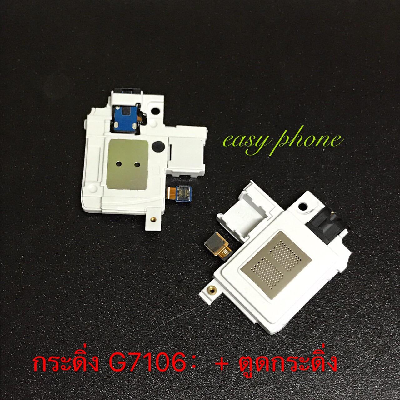 กระดิ่ง+ตูดกระดิ่ง Samsung Grand 2 //G71061