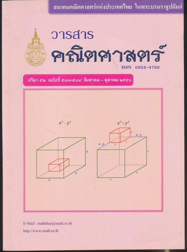 วารสารคณิตศาสตร์ สมาคมคณิตศาสตร์แห่งประเทศไทย ในพระบรมราชูปถัมภ์ ฉบับที่ 587-589 พ.ศ 2550