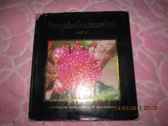 """""""พืชสมุนไพรในประเทศไทยตอนที่2""""กว้าง19.5ยาว21.5ซม.มี223หน้า (สันปกด้านบนมีรอยหล่นกระแทกตามรูป)"""
