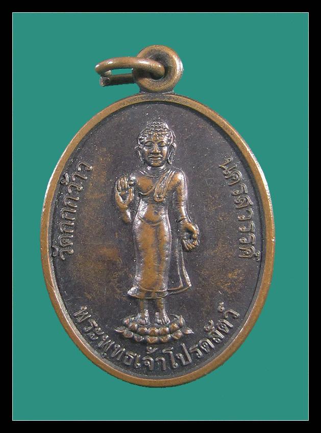 เหรียญพระพุทธเจ้าโปรดสัตว์ หลวงพ่อปัญญา วัดกกกว้าว เนื้อทองแดงรมดำ ปี 2547