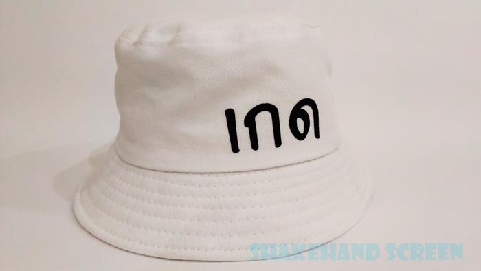 สกรีนหมวกบักเก็ต ราคาถูก