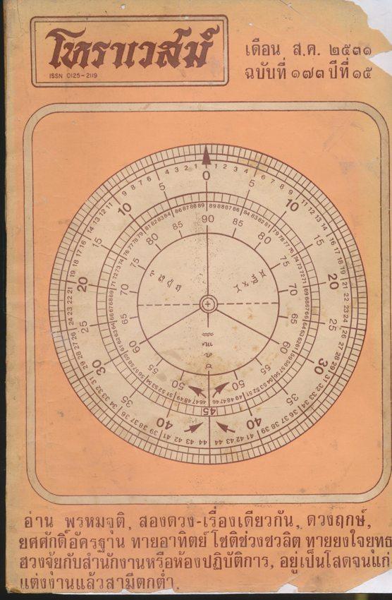 โหราเวสม์ ฉบับที่ ๑๗๓ ปีที่ ๑๕ พ.ศ ๒๕๓๑