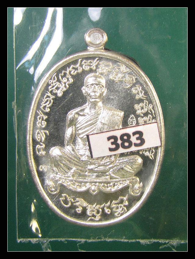 เหรียญไข่เต็มองค์ หลวงพ่อคูณ เจริญพรไตรมาส ปี57 เนื้อเงิน กล่องเดิม สวยทะลุซีล ซีลเดิมเลยครับ