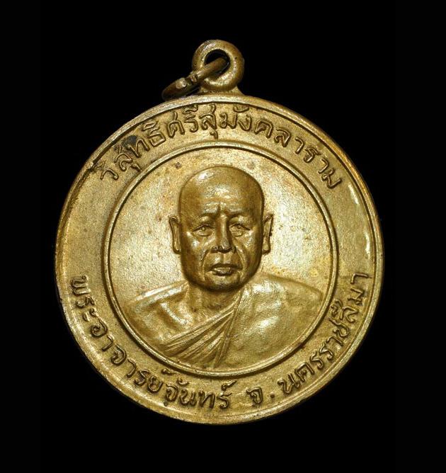 เหรียญรุ่นแรก พระอาจารย์จันทร์ วัดวิสุทธิศรีสุมังคลาราม (วัดหนองไผ่ล้อม) ปี 2513 เนื้อทองฝาบาตร