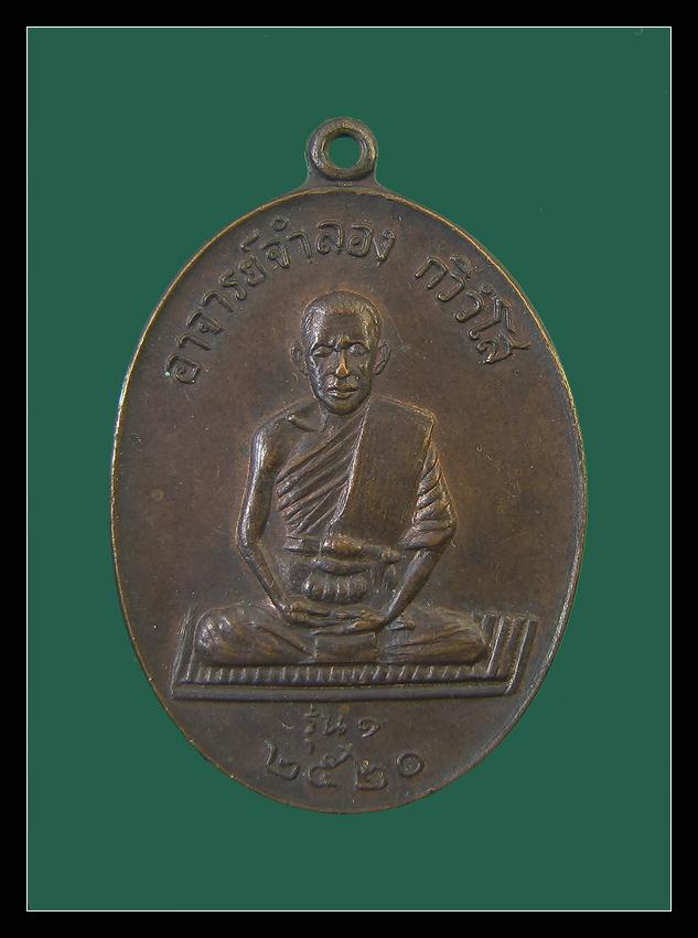 เหรียญรุ่นแรก อาจารย์จำลอง กวิวังโส วัดหนองกุ่ม จ.ประจวบคีรีขันธ์ ปี 2520 (หลังวงเดือน)