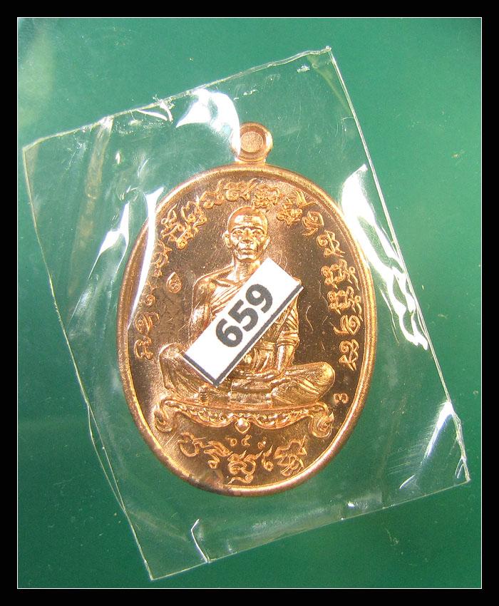 เหรียญไข่เต็มองค์ หลวงพ่อคูณ เจริญพรไตรมาส ปี57 เนื้อทองแดง กล่องเดิม
