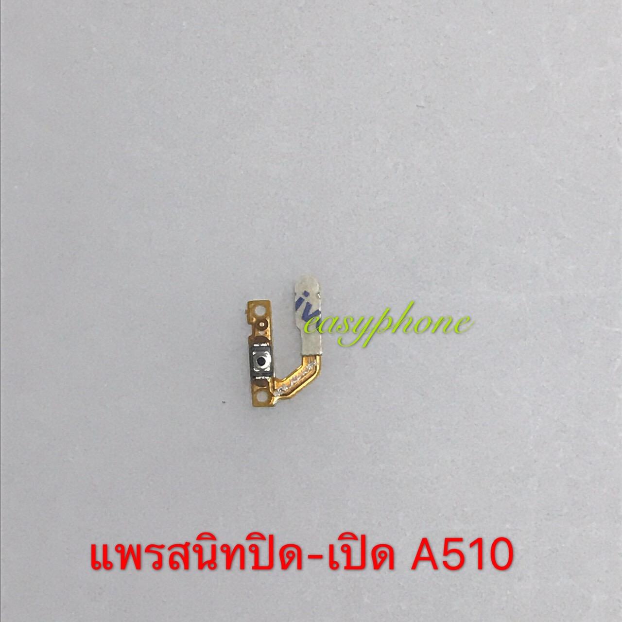 แพรสวิท ปิด-เปิด Galaxy A510 // A5 (2016)