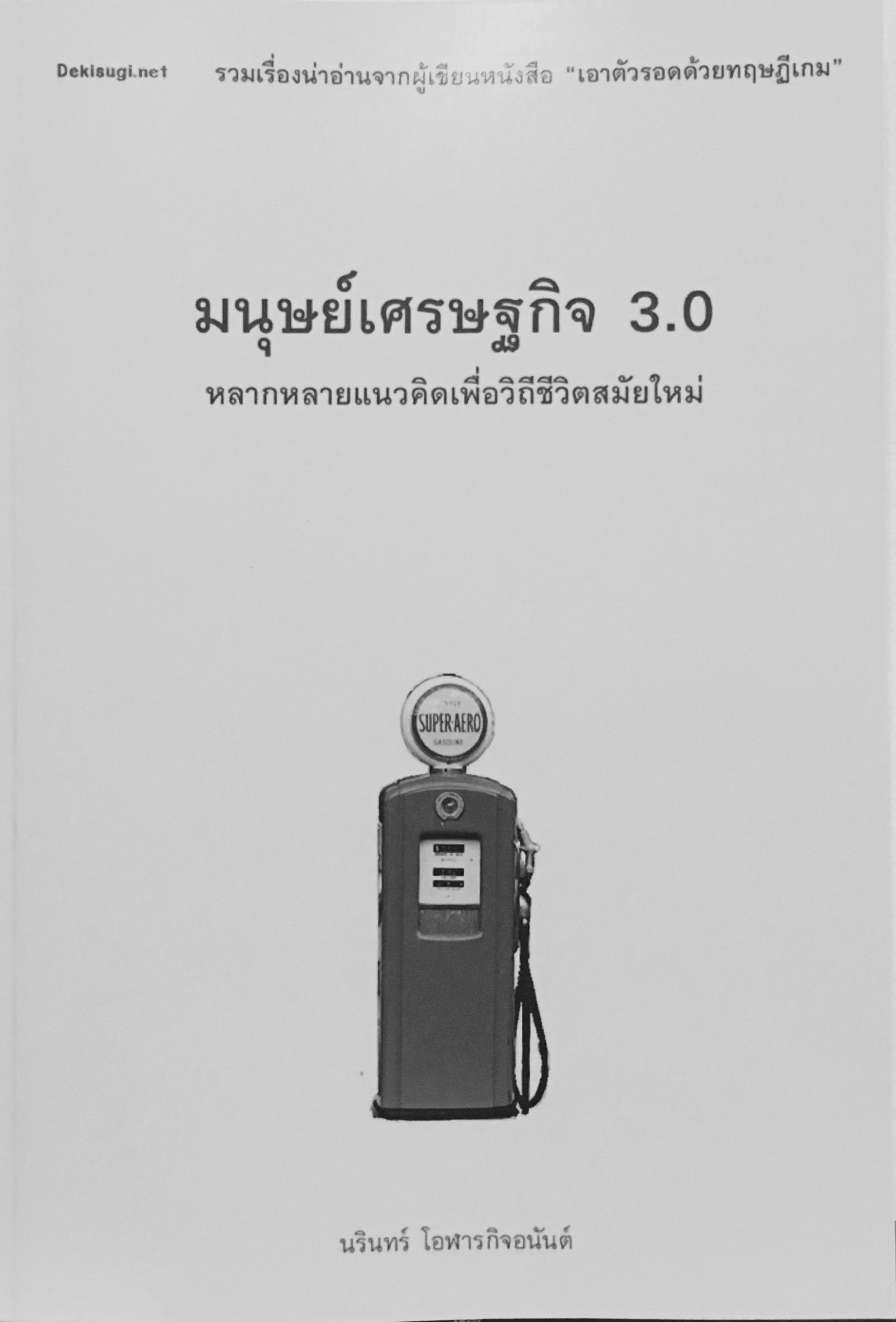 มนุษย์เศรษฐกิจ 3.0