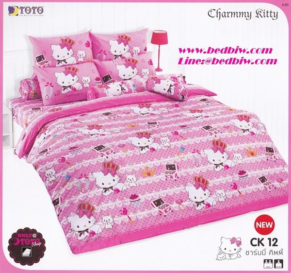 ุชุดเครื่องนอน ผ้าปูที่นอน ลายการ์ตูนชาร์มมี่ คิตตี้ CK12