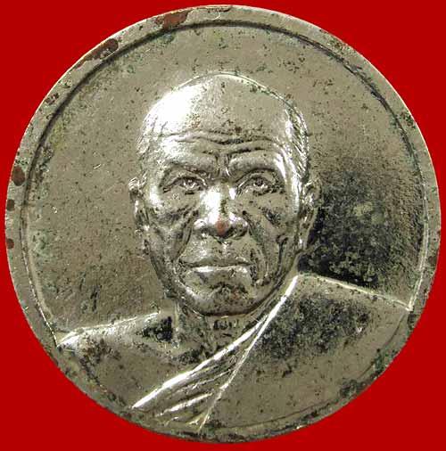 เหรียญเททอง ปี๒๕๓๗ ลพ.สด วัดปากน้ำ วัดพระธรรมกาย