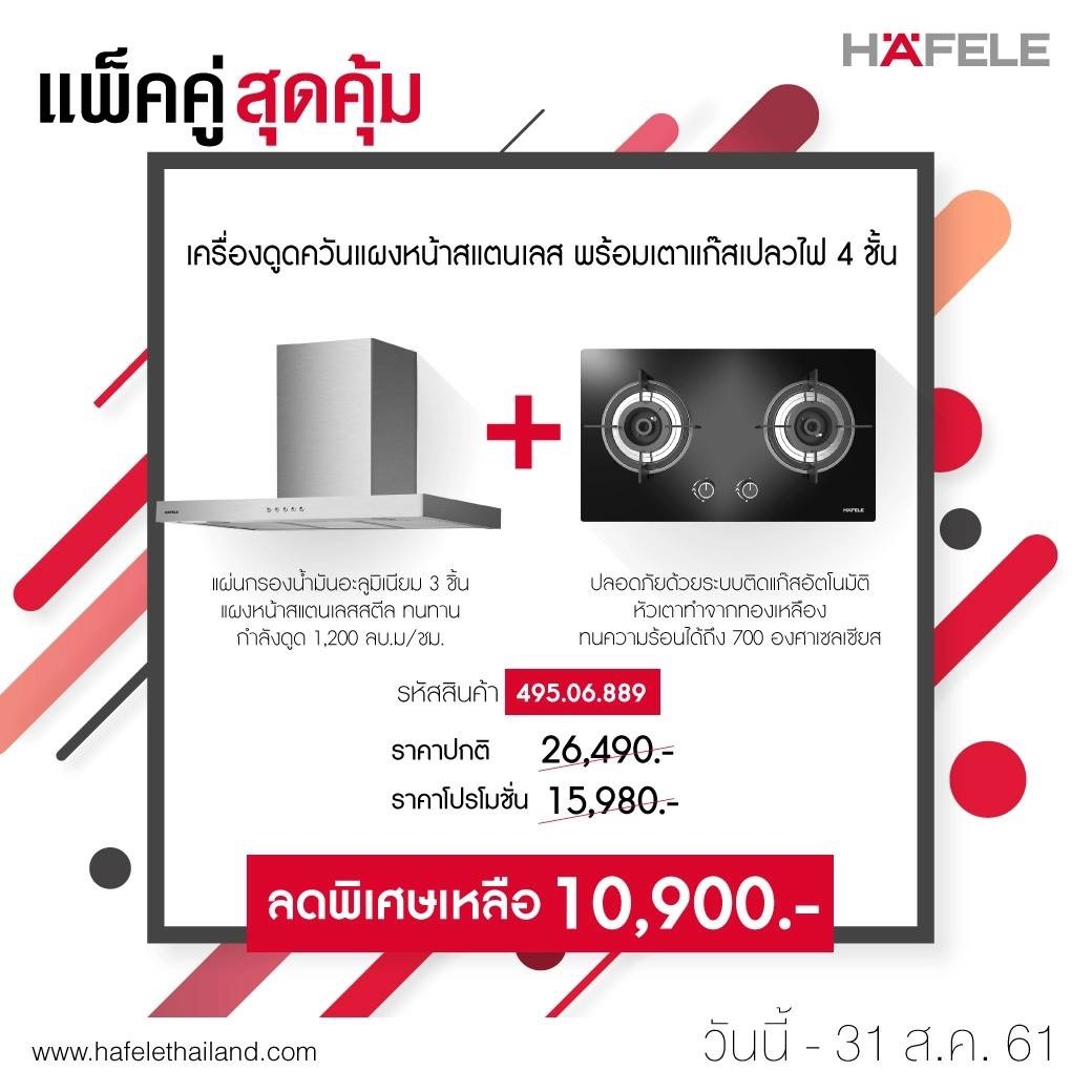 Promotion Hafele Set 7 (495.06.889)