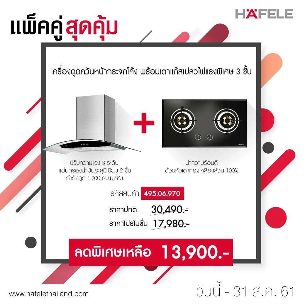 Promotion Hafele Set 13 (495.06.970)