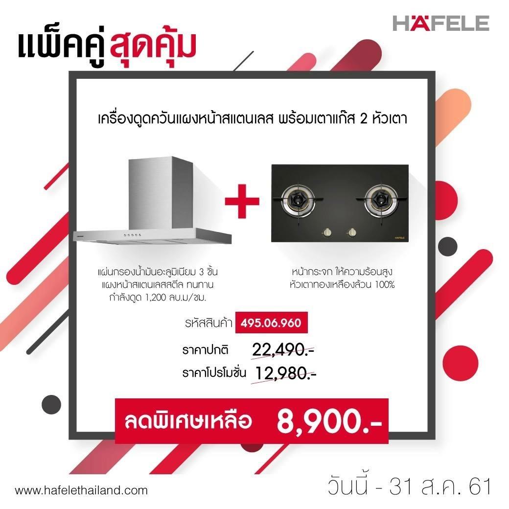 Promotion Hafele Set 2 (495.06.960)