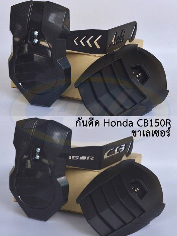 กันดีดหลังCB 150R EXMOTION มีใบกันดีดแถมให้1ชุดเป็น2ใบ ราคา790