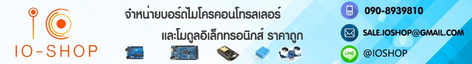 IO-SHOP : จำหน่าย Arduino ราคาถูก / Sensor module อิเล็กทรอนิกส์