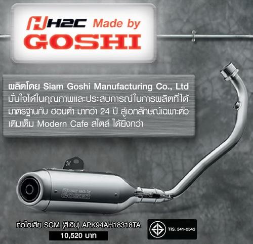 ท่อ GOSHI CB150R