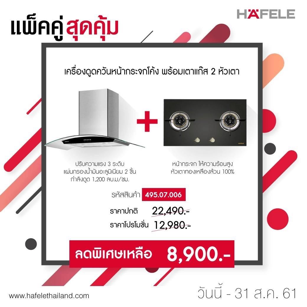 Promotion Hafele Set 3 (495.07.006)