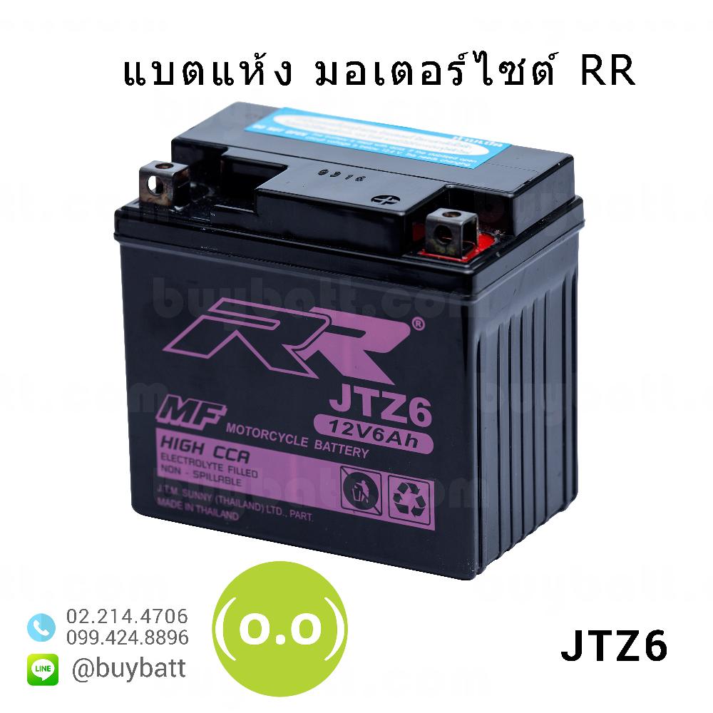แบตเตอรี่แห้ง มอเตอร์ไซต์ RR JTZ6 YTZ6 YUASA Motorcycle Battery 12V 6Ah