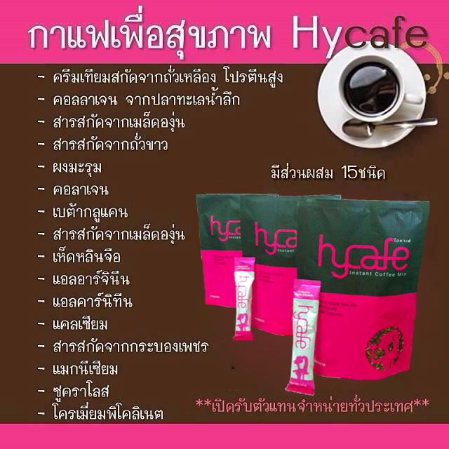 Hycafe กาแฟลดน้ำหนัก
