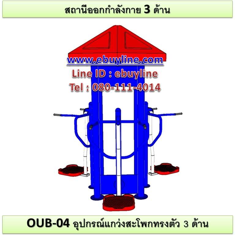 OUB-04 อุปกรณ์แกว่งสะโพกทรงตัว 3 ด้าน