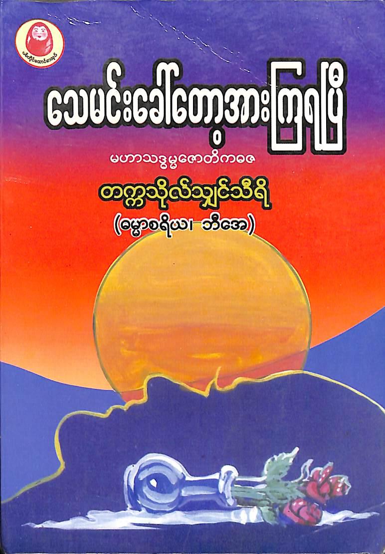 หนังสือภาษาพม่า ไม่ทราบชื่อเรื่อง
