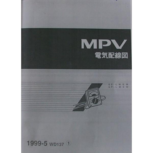 หนังสือ WIRING DIAGRAM MAZDA MPV เครื่อง FS-DE,GY-DE'99-5~ หนังสือ JP