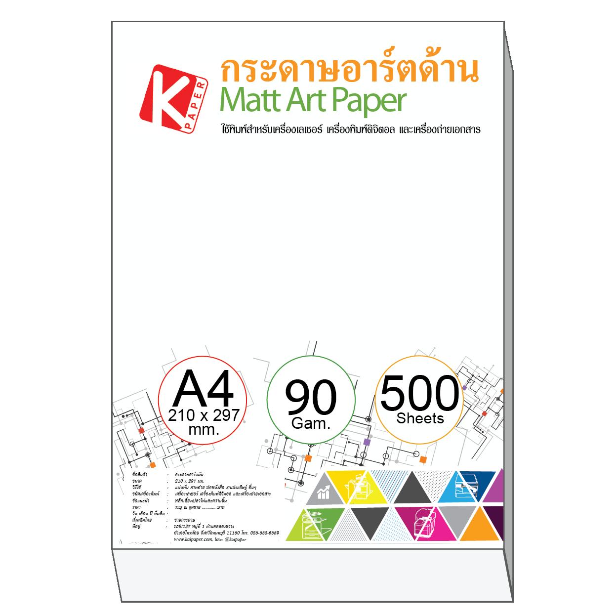 กระดาษอาร์ตด้าน 90 แกรม/A4 (500 แผ่น)