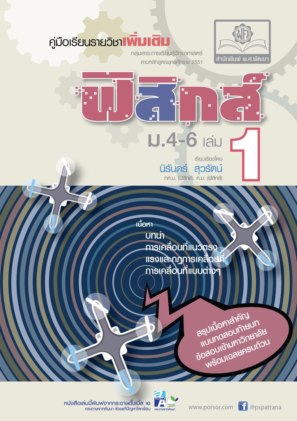 คู่มือฟิสิกส์ เพิ่มเติม ม. 4-6 เล่ม 1