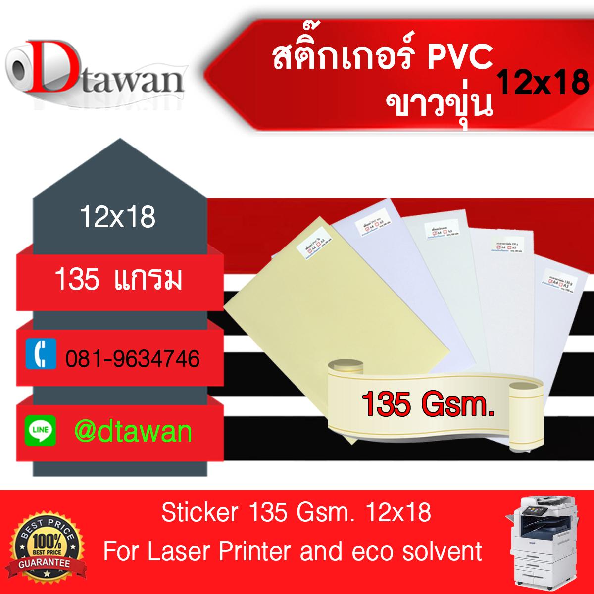 สติ๊กเกอร์ PVC 135g (135แกรม) ขาวขุ่น ขนาด 12x18นิ้ว