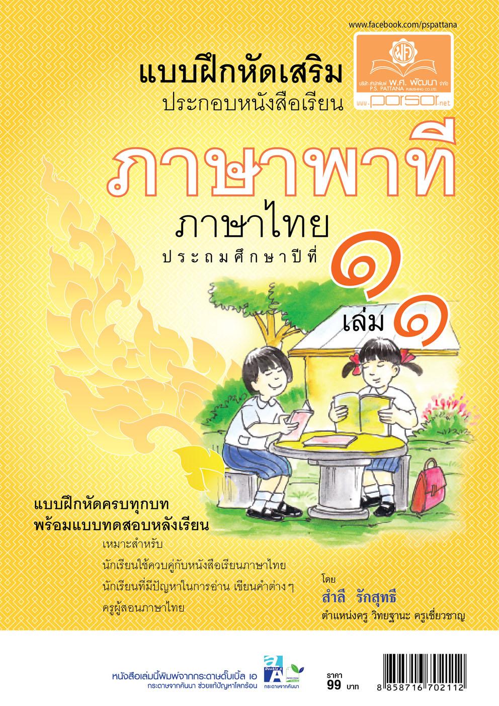 แบบฝึกเสริม ภาษาไทย ป.1 เล่ม 1 ภาษาพาที