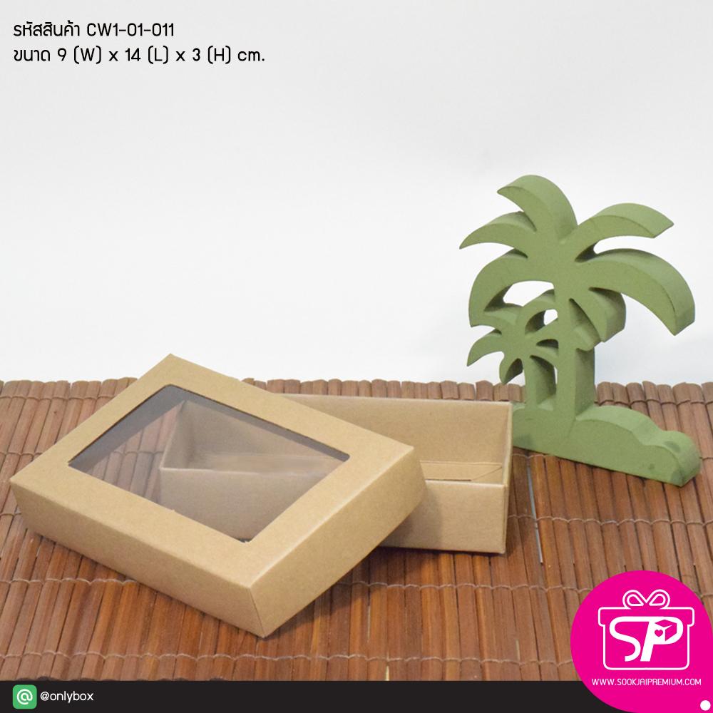 กล่องฝาครอบขนาด 9.0 x 14.0 x 3.0 ซม. สีธรรมชาติ มีหน้าต่าง (บรรจุ 50 กล่องต่อแพ็ค)