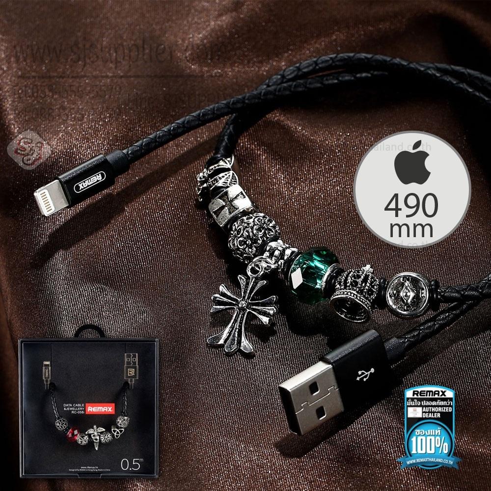 สายชาร์จ i5/i5s/i6/i6s RC-058i REMAX สีดำ