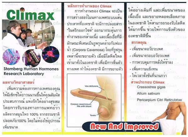 ยาclimax