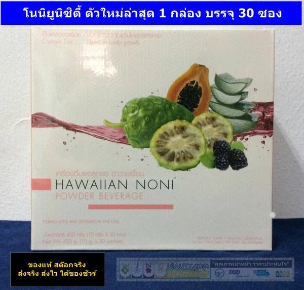 ๊๊Unicity Hawaiian Noni ยูนิซิตี้ ฮาวายเอียน โนนิ