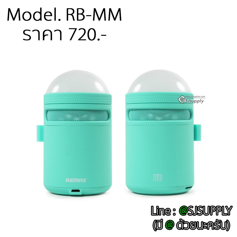 ลำโพงบลูทูธ Remax RB-MM สีฟ้า