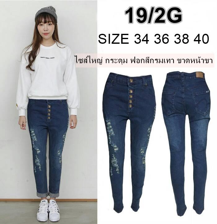 กางเกงยีนส์ไซส์ใหญ่ เอวสูง BigSize ผ้ายืด กระดุม ขาดหน้าขาไล่ระดับเก๋ๆ มี SIZE 34 40