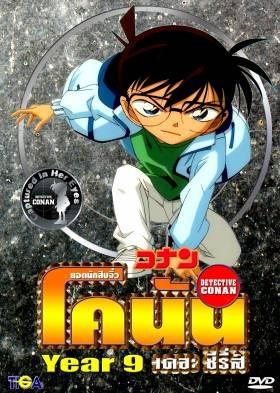 Conan The Series Year 9 / ยอดนักสืบจิ๋วโคนัน เดอะซีรี่ส์ ปี 9 / 9 แผ่น DVD (พากย์ไทย)