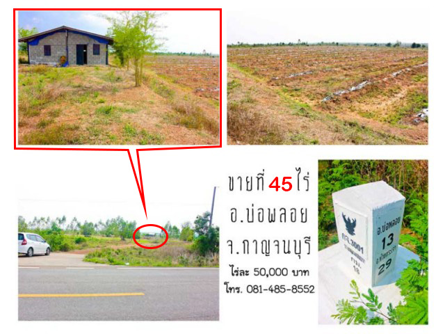 ขายที่ดิน กาญจนบุรี บ่อพลอย 45 ไร่ ไร่ละ 5 หมื่นบาท
