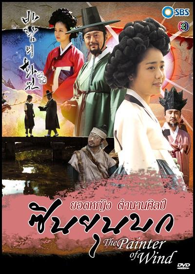 The Painter of the Wind ยอดหญิงตำนานศิลป์ ซินยุนบก 14 แผ่น DVD พากย์ไทย