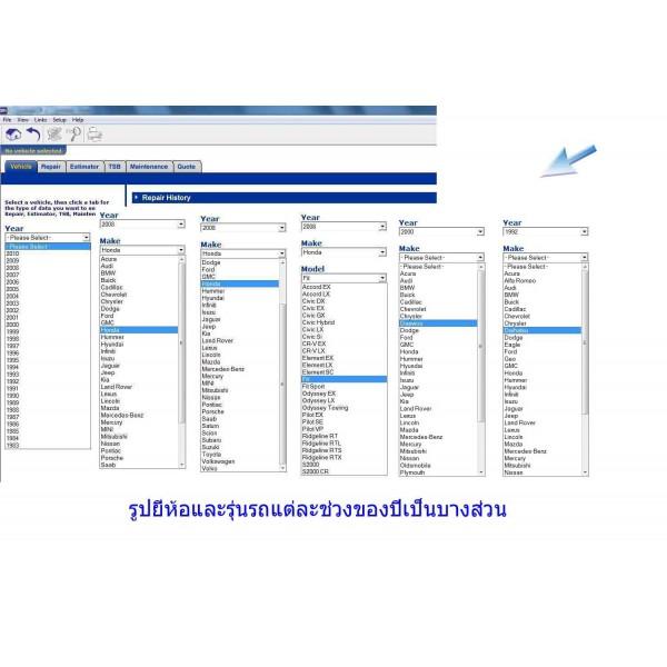 โปรแกรมรวมทุกยี่ห้อ คู่มือซ่อมทั้งคัน + WIRING DIAGRAM MD V.2012