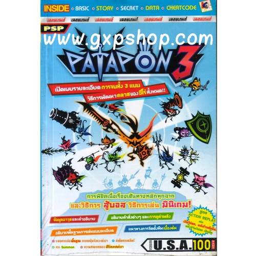 Book: Patapon 3
