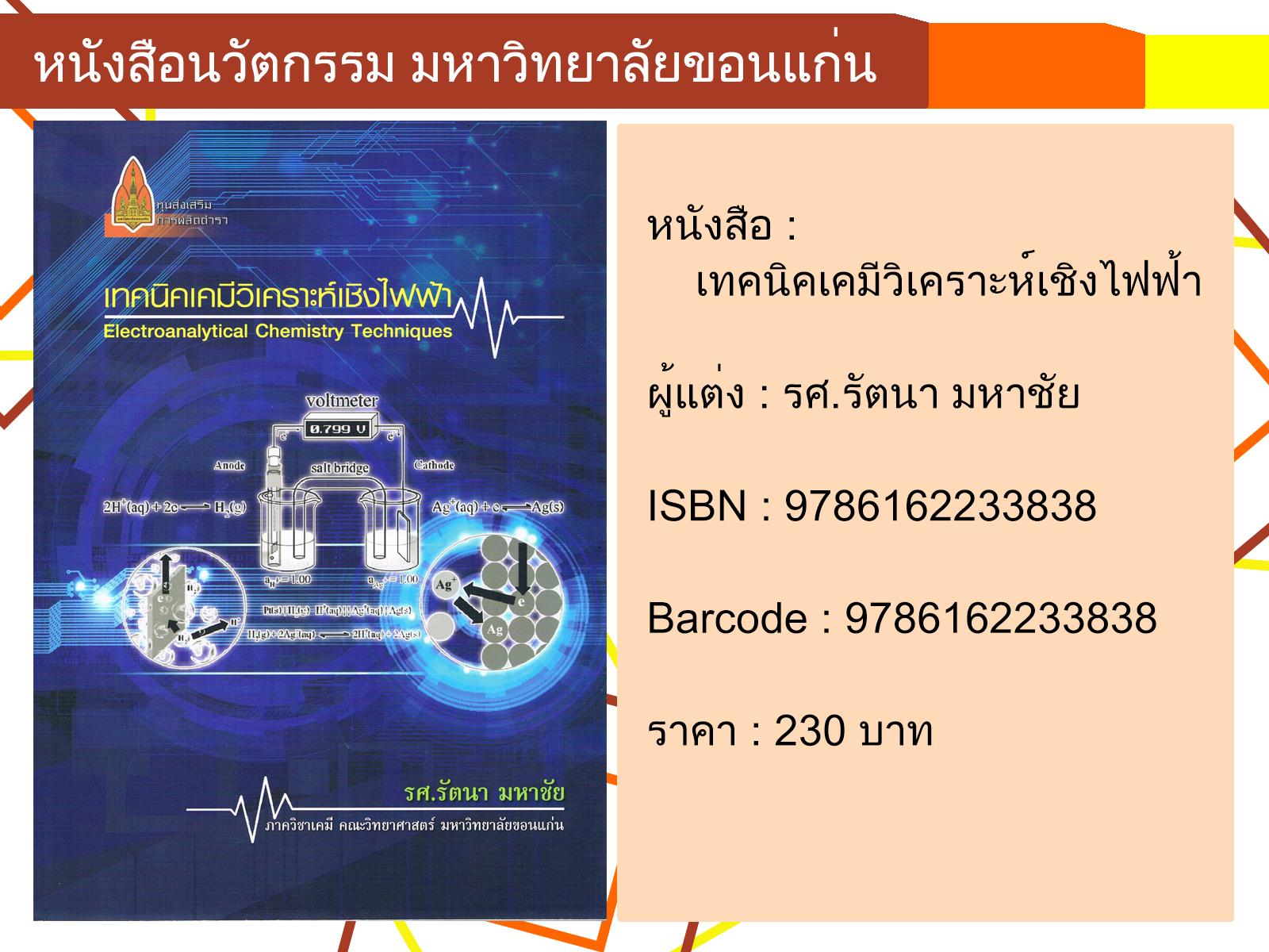 (Pre-Order) เทคนิคเคมีวิเคราะห์เชิงไฟฟ้า
