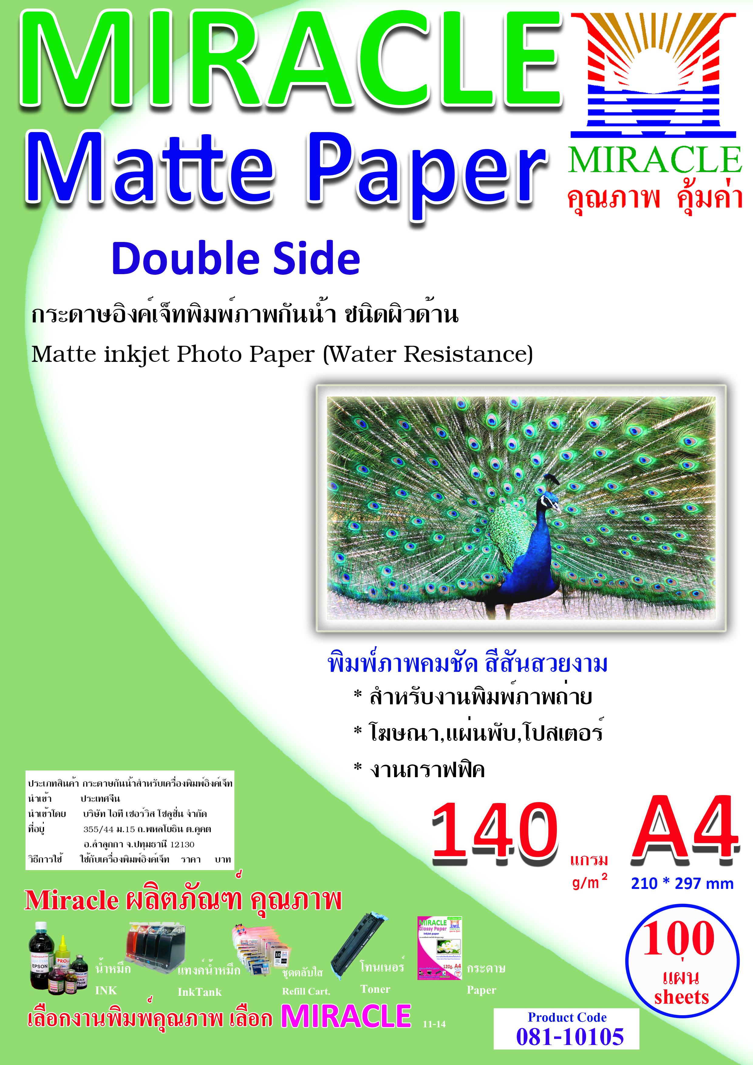 กระดาษอิ้งค์เจ็ทเนื้อด้าน 2 ด้าน หนา 140 แกรม (กันน้ำ) ขนาด A4