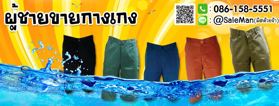 ขายกางเกง | ขายส่งกางเกง | ขายเสื้อยืด | ขายกางเกงขาสั้น >>> Saleman.net