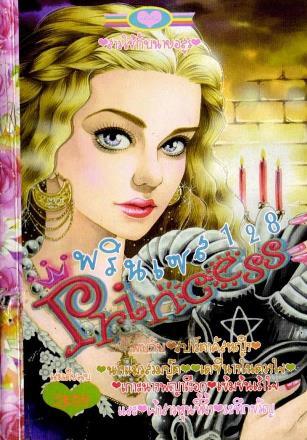 การ์ตูน Princess เล่ม 128